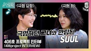 [올댓뮤직 All That Music] 406호 프로젝트 인터뷰 (406 Project INTERVIEW)