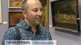 В Музее изобразительных искусств открылась выставка Виктора Рябинина