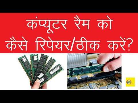 How To Repair / Fix Computer RAM (RANDOM ACCESS MEMORY) – STEP BY STEP IN HINDI