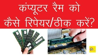 How To Repair / Fix Computer RAM (RANDOM ACCESS MEMORY) - STEP BY STEP IN HINDI