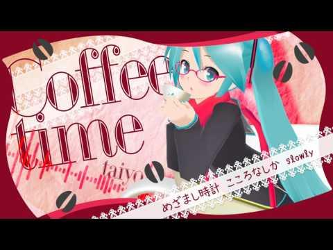 初音ミク『coffee time』taiyo【 VOCALOID 新曲紹介】