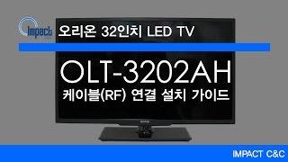 오리온 32인치 LED TV - 케이블 TV 설치 가이…