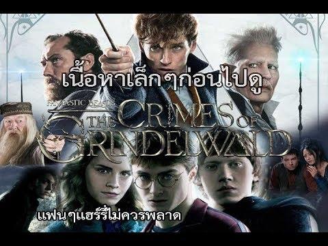 ความรู้เล็กๆก่อนไปดู Fantastic Beasts 2 : The Crimes of Grindelwald  MOV Studio