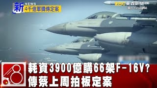 耗資3900億購66架F-16V? 傳蔡上周拍板定案《8點換日線》2019.03.06