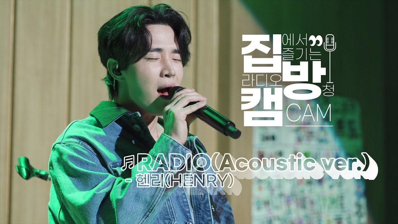 [집방캠][4K] 헨리(HENRY) - RADIO(Acoustic ver.)  LIVE | 두시탈출 컬투쇼 | 201126