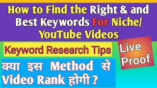 {SECRET}How to Find the Right & Best Keywords For Your Niche/YouTube |Keyword Research For SEO Hindi