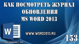Как посмотреть журнал обновления MS Word 2013