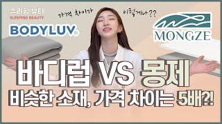 [매트리스 리뷰] 몽제 딥슬립 매트리스 vs 바디럽 쿨…