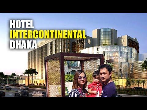 দেশের প্রথম ৫ তারকা হোটেল ইন্টারকন্টিনেন্টাল - INTERCONTINENTAL DHAKA - ঢাকা শেরাটন