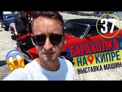 Кипр 🇨🇾 БАРАХОЛКА В Пафосе! Это надо видеть! Свалка лучше чем СЕКС 😂 Выставка машин!