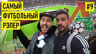 L'ONE - малява от Мамаева с Кокориным / новый гимн для Локо / Олимпийский как победа в РПЛ
