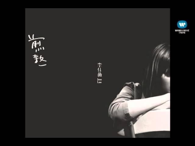 李佳薇 煎熬 完整版音檔 -華納official HQ官方版音檔
