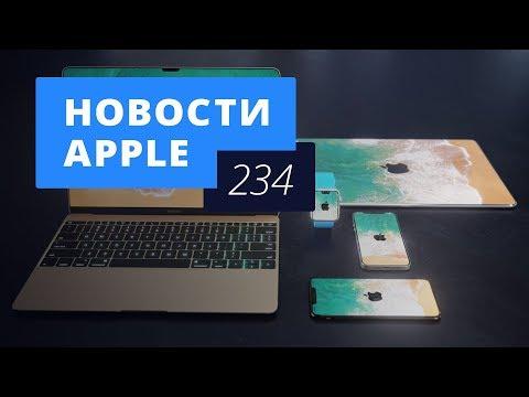 Новости Apple, 234 выпуск: iPhone 8 и TrueDepth в компьютерах Mac