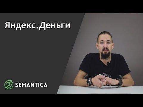 Яндекс.Деньги: что это такое и для чего они нужны | SEMANTICA