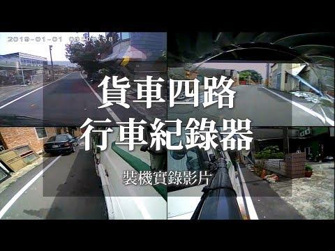 【贈64G】勝利者 1920X1080P 四鏡頭行車記錄器(7吋螢幕/座台式+四路夜視補光鏡頭)貨車、連結車、大卡車專用