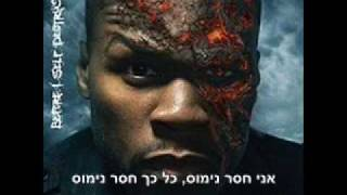 50 Cent - So Disrespectful (Dissing The Game & Yung Buck) hebsub מתורגם