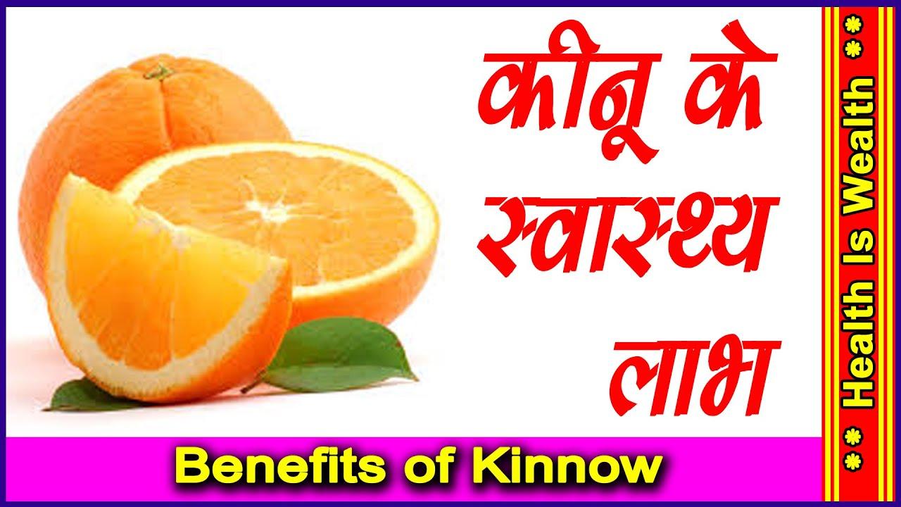 benefits of kinnow - kinu - कीनू खाने के लाभ