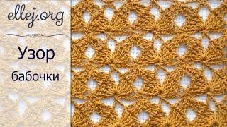♥ Узор Бабочки Крючком • Мастер класс и схема вязания • The Butterfly Crochet Stitch