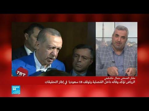ما هي الخيارات الطروحة أمام تركيا سياسيا على خلفية قضية خاشقجي؟  - نشر قبل 2 ساعة