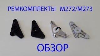Ремкомплекты Впускного Коллектора М272/М273 (ОБЗОР)