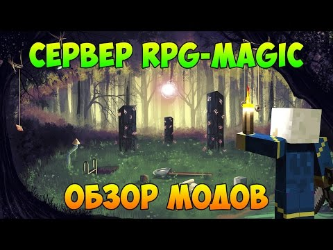 Быстрый обзор модов на RPG-Magic 1.7.10 [Gamai.Ru]