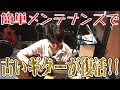 古いギターが蘇る!カンタンメンテナンスの方法【軽井沢の音楽スタジオ】