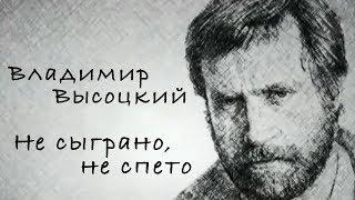 Владимир Высоцкий. Не сыграно, не спето | Центральное телевидение