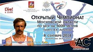 Открытый чемпионат Московской области 2018 в беге на 5000м