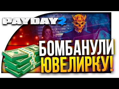 БОМБАНУЛИ ЮВЕЛИРКУ ПО СТЕЛСУ ЁПТА! - PAYDAY 2 (OVERKILL) #1
