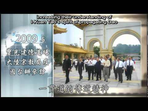 一貫道百年大事紀 Recalling 100 years of I-Kuan Tao