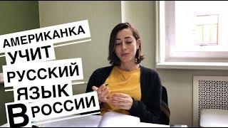 Американка учит русский язык в России - часть 1)