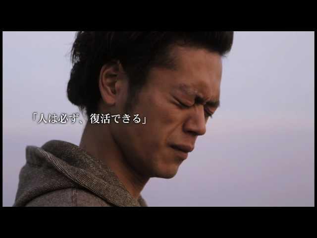 映画『まだ、人間』予告編