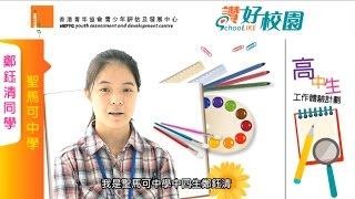「高中生工作體驗計劃」:聖馬可中學鄭鈺清同學