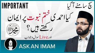 کیا احمدی ختم نبوت پر ایمان رکھتے ہیں؟ #تاجدار_ختم_نبوت