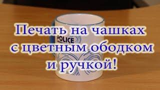 видео Печать на чашках фотографий и надписей