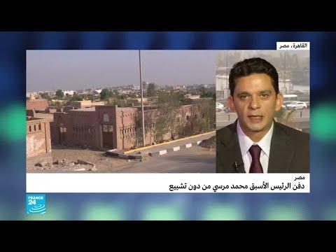 عن مكان دفن جثمان الرئيس المصري السابق محمد مرسي والظروف المرافقة  - نشر قبل 4 ساعة