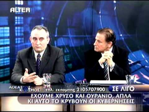 Geostrategy, Oil and Gas Exploration Cyprus Greece Israel