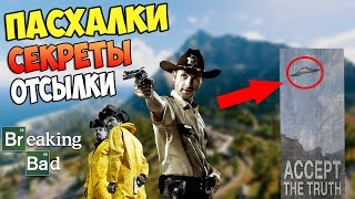ПАСХАЛКИ GTA 5 ИЗ СЕРИАЛОВ: Breaking Bad, X-files, The Walking Dead