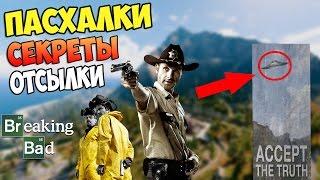 ПАСХАЛКИ GTA 5 ИЗ СЕРИАЛОВ: Breaking Bad, X-files, The Walking Dead
