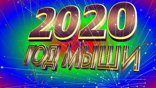 Футаж 2020 год мыши Footage 2020 happy New Year Figure 2020