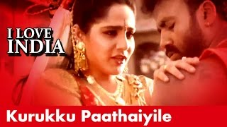 Kurukku Paathaiyile... | Tamil Super Hit Movie | I Love India | Movie Song