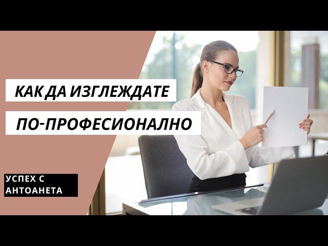 Как Да Изглеждате По-Професионално (Съвети за Успех)