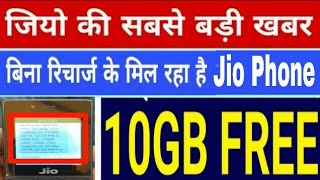 Get Free 10Gb Data On jio Phone | 10gb Free data | Jio new Offer #jioholioffer