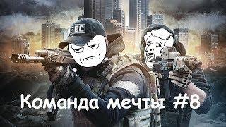 Escape From Tarkov - Команда Мечты #8 (Баги, Приколы, Фейлы)