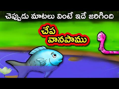 Chepa Vaanapaamu - Telugu Stories For Kids | Panchatantra Kathalu | Moral Short Story For Children