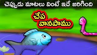 Chepa Vaanapaamu - Telugu Stories for Kids   Panchatantra kathalu   Moral Short Story for children