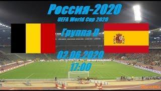 РОССИЯ 2020 Группа D ИСПАНИЯ БЕЛЬГИЯ