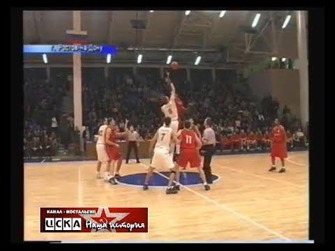 2001 Локомотив (Минеральные Воды) - ЦСКА (Москва) 83-100 Чемпионат России по баскетболу