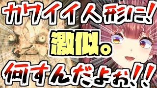 【バイオ8】激似と言われている人形の声マネをするマリン【宝鐘マリン/ホロライブ切り抜き】