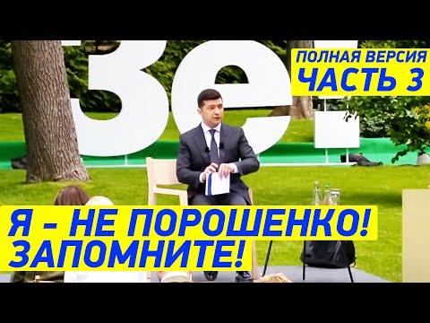 Провокационные вопросы Зеленскому от NEWSONE и Шария - Полная Версия ЧАСТЬ 3
